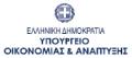 Ελληνική Δημοκρατία - Υπουργείο Οικονομίας & Ανάπτυξης